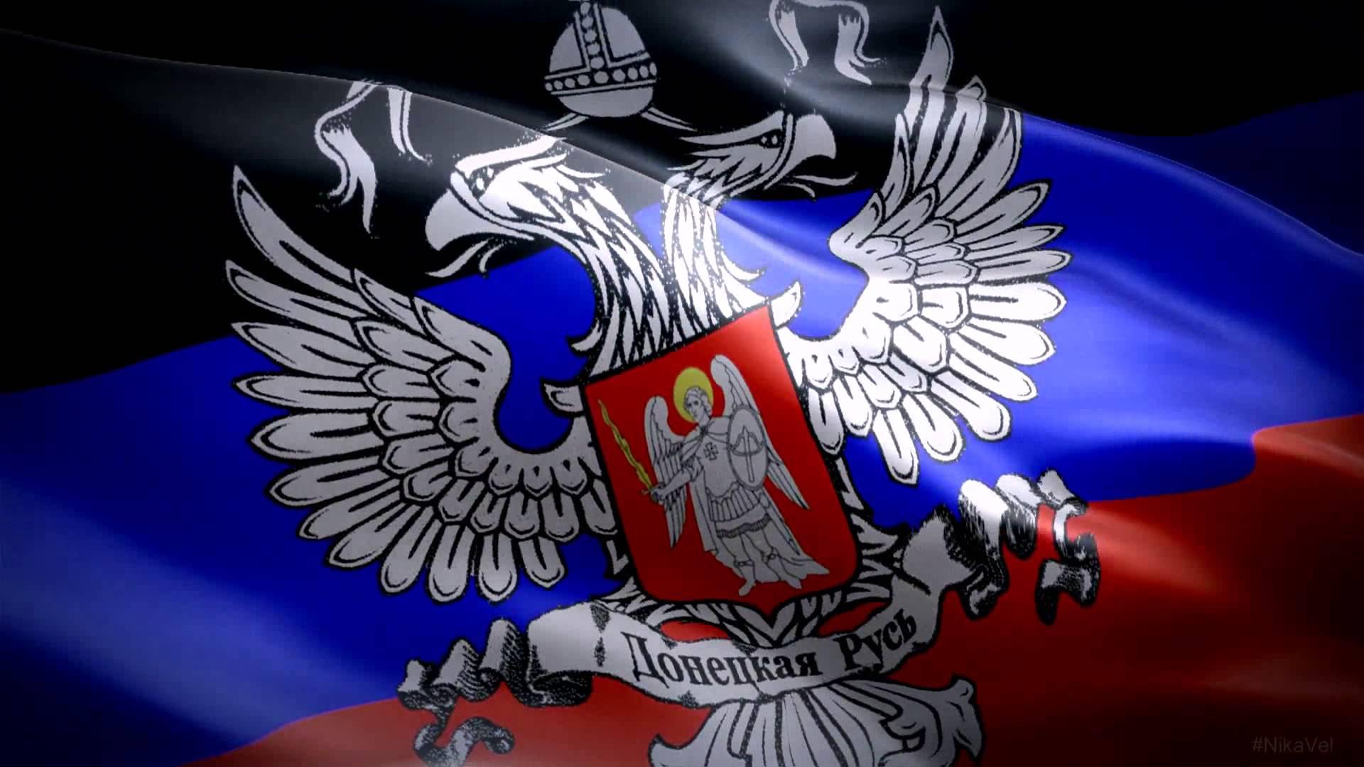 Поздравление главы Д. С. Шевченко с Днем Государственного флага ДНР