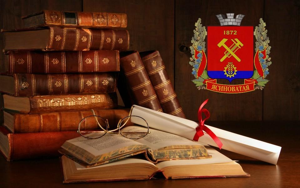 Поздравление главы администрации Д.С. Шевченко с Днем библиотек Донецкой Народной Республики!