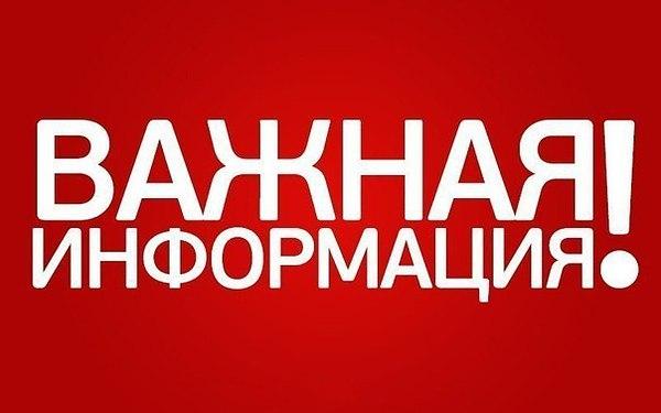 Администрация города Ясиноватая в соответствии с положением о конкурсном отборе субъектов оценочной деятельности информирует