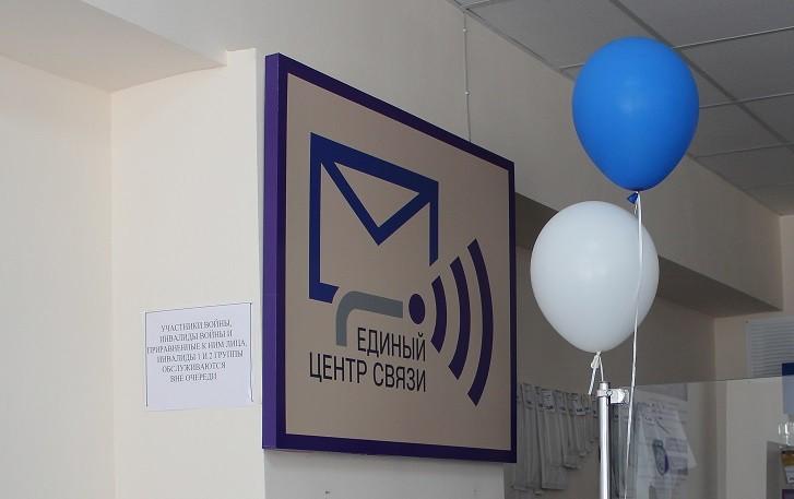 Открытие Единого Центра Связи в г. Ясиноватая