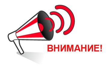 Ясиноватский горрайонный отдел технической инвентаризации, учёта и оценки недвижимого имущества информирует
