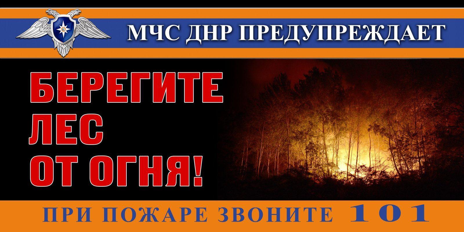 МЧС ДНР предупреждает