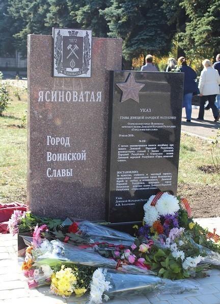Открытие мемориального знака – Ясиноватая - город воинской славы
