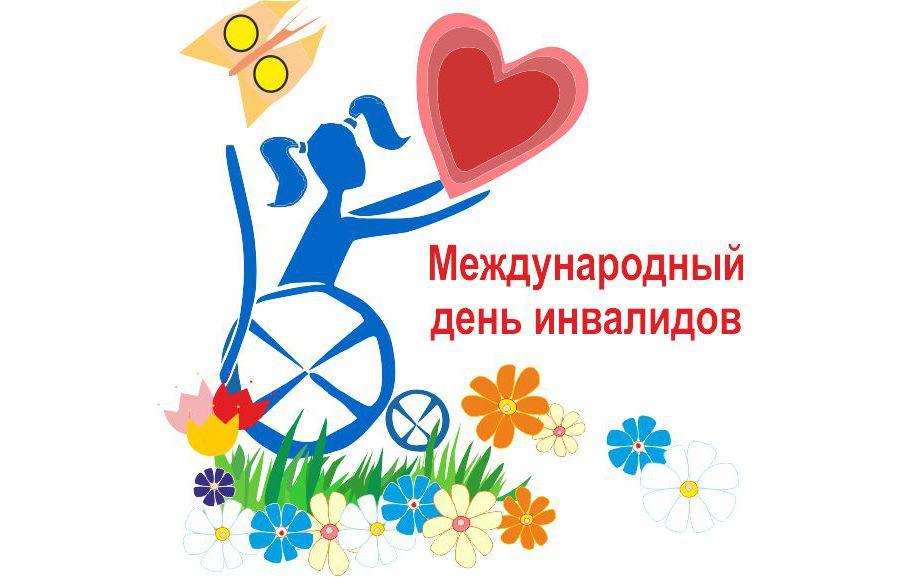 Международный день инвалидов - 3 декабря