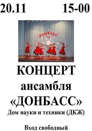 """Концерт ансамбля """"Донбасс"""""""