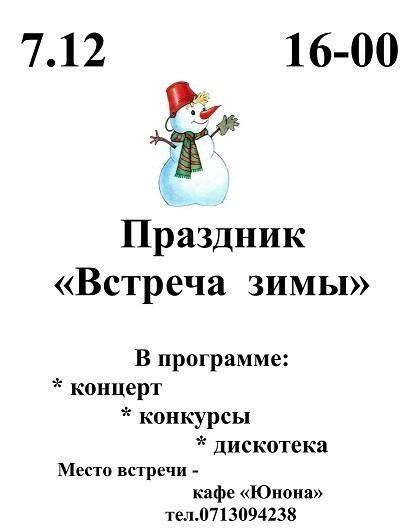 Праздник «Встреча  зимы»