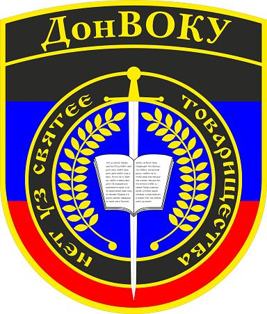 Правила приема при поступлении в Государственное военное образовательное учреждение «Донецкое высшее общевойсковое командное училище Вооруженных Сил ДНР