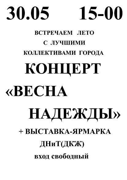 "Концерт ""Весна надежды"""