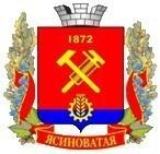 Администрация города Ясиноватая выражает благодарность