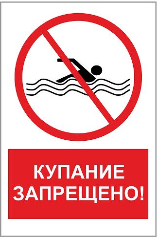 Внимание! Купаться запрещено!