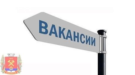"""КП """"ККП города Ясиноватая"""" на постоянную работу требуются:"""