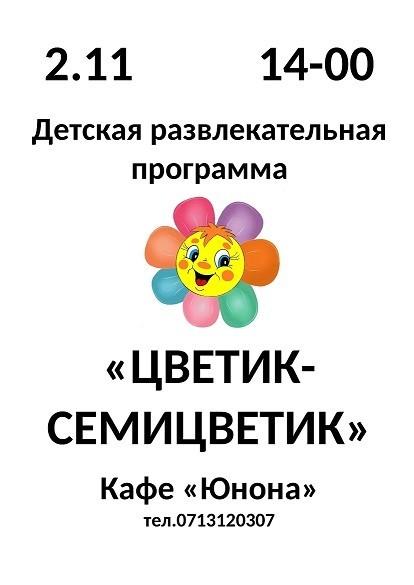 Детская развлекательная программа