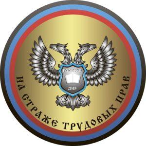 Деятельность ГОСТРУДА ДНР по предупреждению возникновения коллективных трудовых споров
