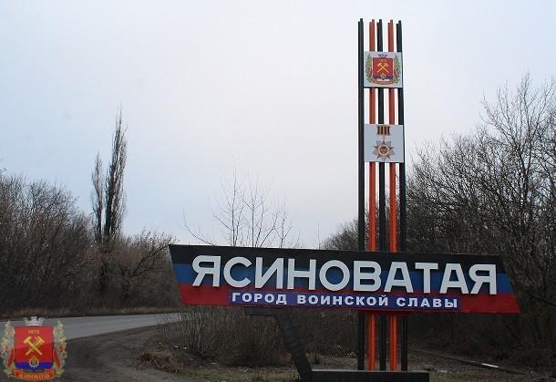 Список памятников истории города Ясиноватая