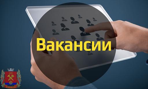 Вакансии администрации города Ясиноватая по состоянию на 17.12.2019 г.