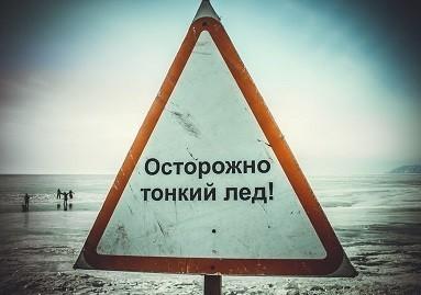 ГПСО г. Ясиноватая МЧС ДНР напоминает правила поведения на льду