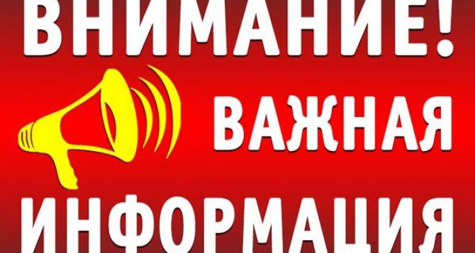 Информация о размещении стационарных пунктов обогрева в городе Ясиноватая