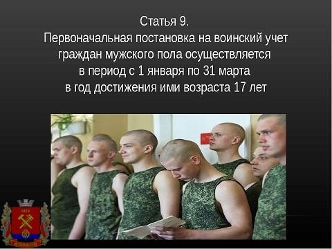 Постановка на первоначальный воинский учет