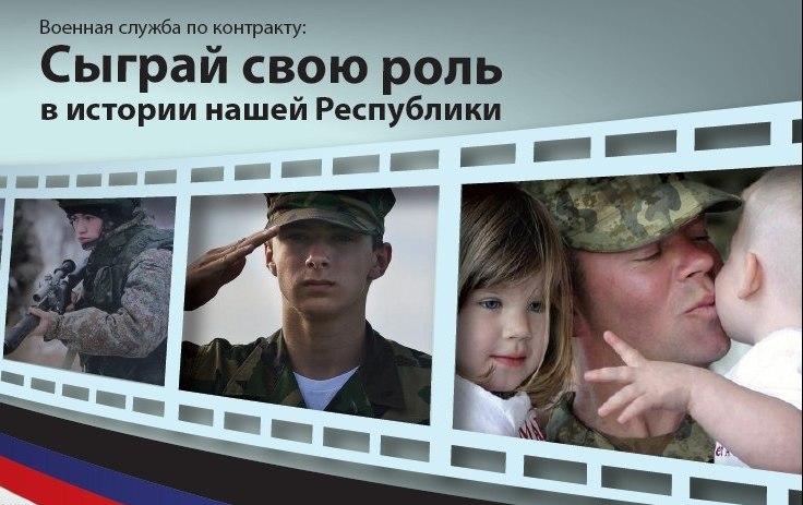 Военный комиссариат ДНР приглашает граждан на военную службу по контракту
