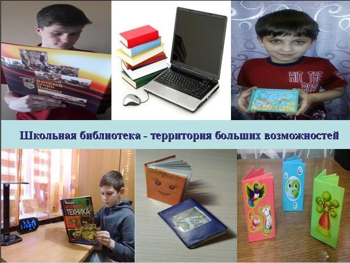 Школьная библиотека - территория больших возможностей