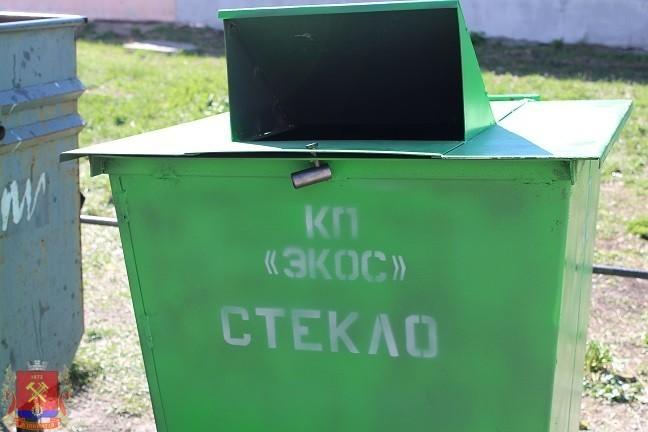 В Ясиноватой установят 10 контейнеров для сбора стекла
