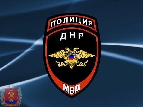 МВД ДНР предупреждает!