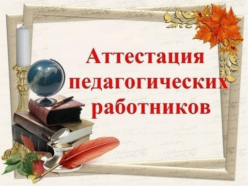 Аттестация педагогов