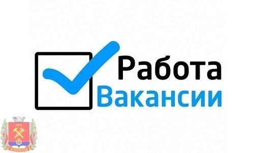 Вакансии администрации города Ясиноватая по состоянию на 05.05.2020г.