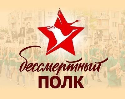 Внимание❕«Бессмертный полк» в ДНР пройдет в режиме онлайн❕