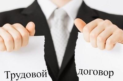 Расторжение трудового договора поинициативе работника