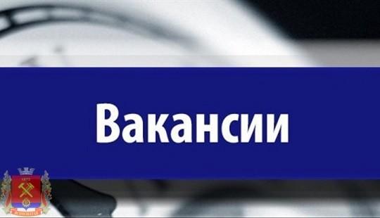 Вакансии администрации города Ясиноватая по состоянию на 02.06.2020г.