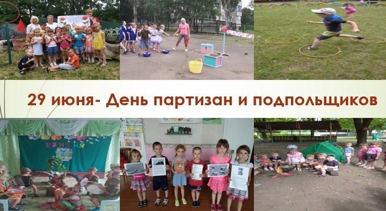29 июня- День партизан и подпольщиков