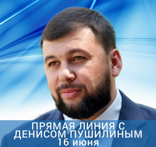 Глава ДНР Денис Пушилин проведет прямую линию