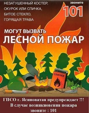 ГПСО г. Ясиноватая и Ясиноватское лесничество обращается к жителям и гостям города быть предельно осторожными в поведении в лесных массивах