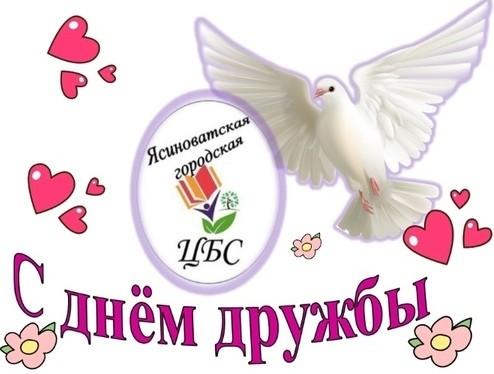 Не имей сто рублей, а имей сто друзей!
