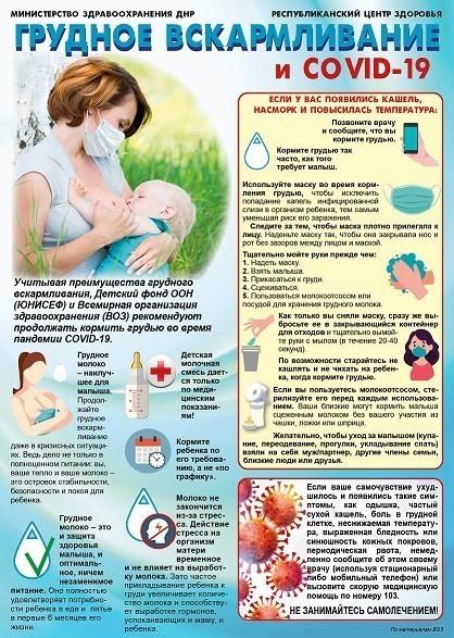 Всемирная неделя поддержки грудного вскармливания