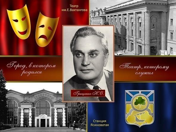 Николай Гриценко - самый известный ясиноватец
