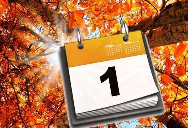Как получить выходной 1 сентября?