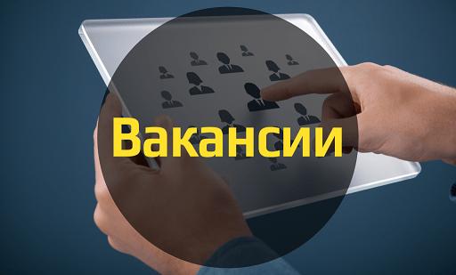 Вакансии администрации города Ясиноватая по состоянию на 03.08.2020г.