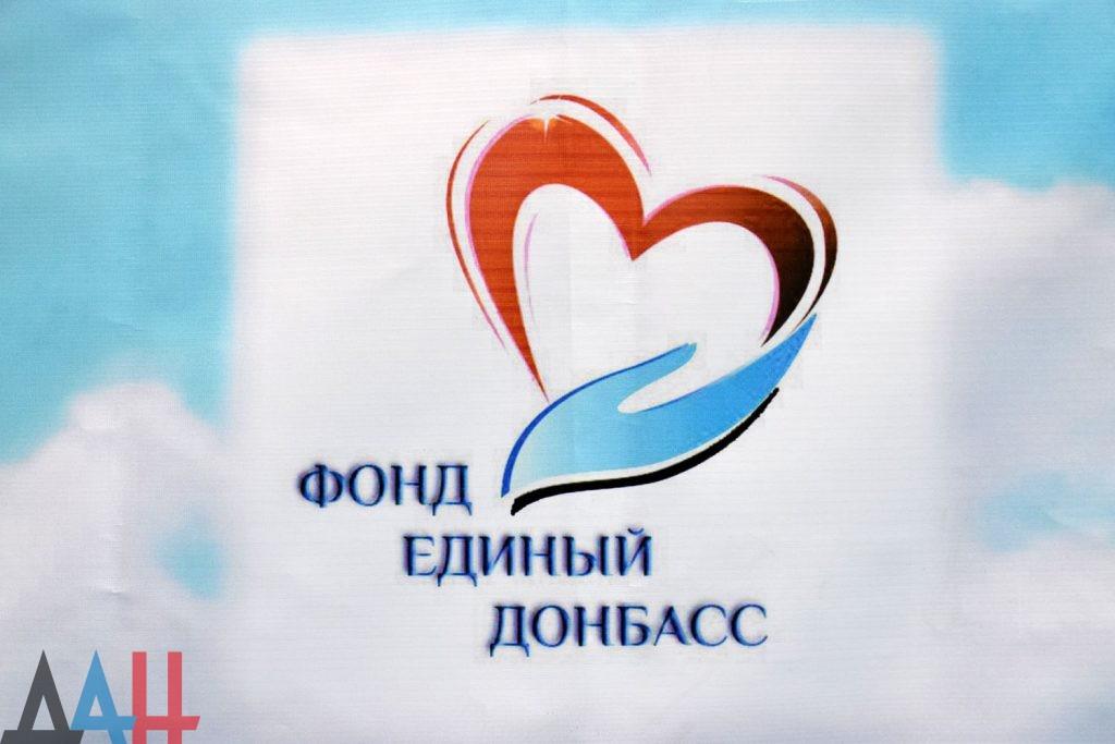 Свыше 12 400 человек получили помощь от фонда «Единый Донбасс» за время его работы в ДНР