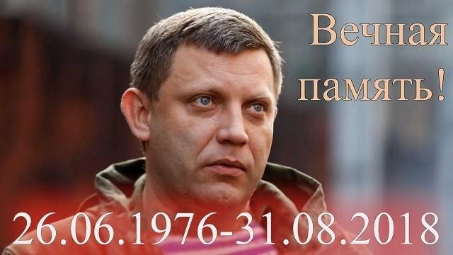 Глава администрации Дмитрий Шевченко почтил память первого Главы ДНР – А.В. Захарченко