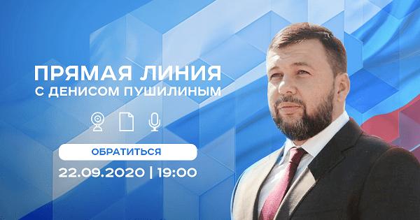 22 сентября Денис Пушилин проведет прямую линию с жителями Республики
