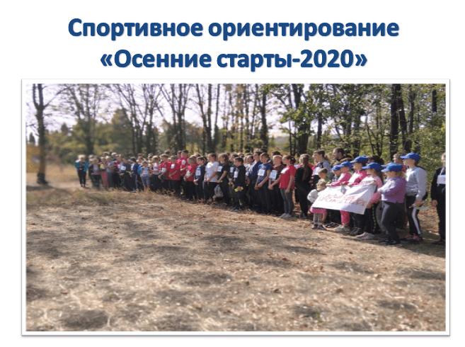 Спортивное ориентирование «Осенние старты-2020»