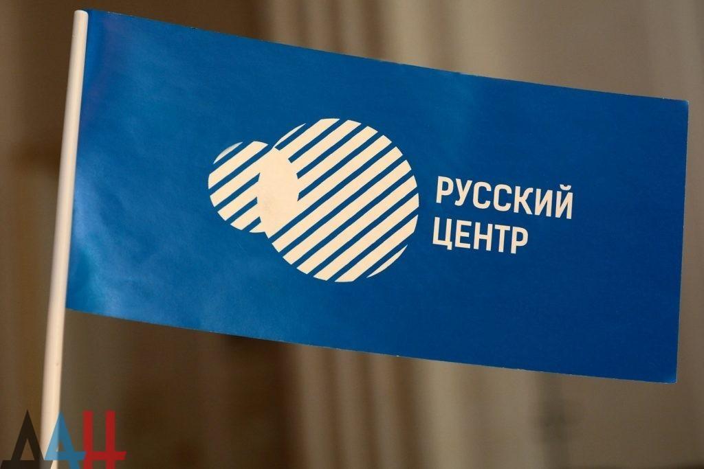 Конференция «С Россией в сердце» станет новой диалоговой площадкой для сотрудничества с РФ – РЦ