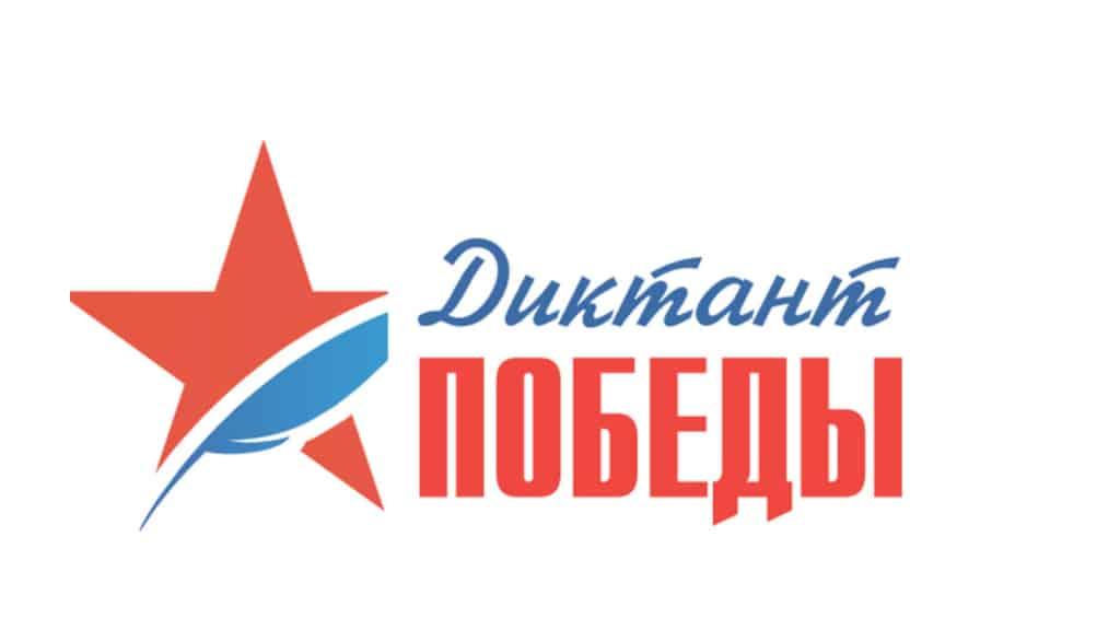 ДНР впервые присоединилась к международной исторической акции «Диктант Победы»