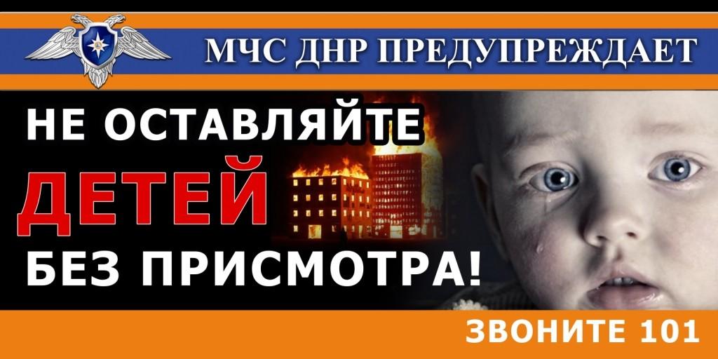 МЧС ДНР информирует