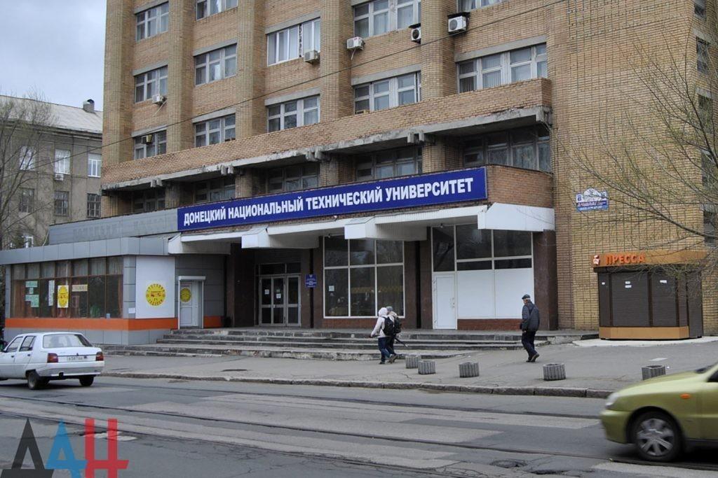 Минобрнауки ДНР продлило дистанционное обучение в вузах до 25 октября