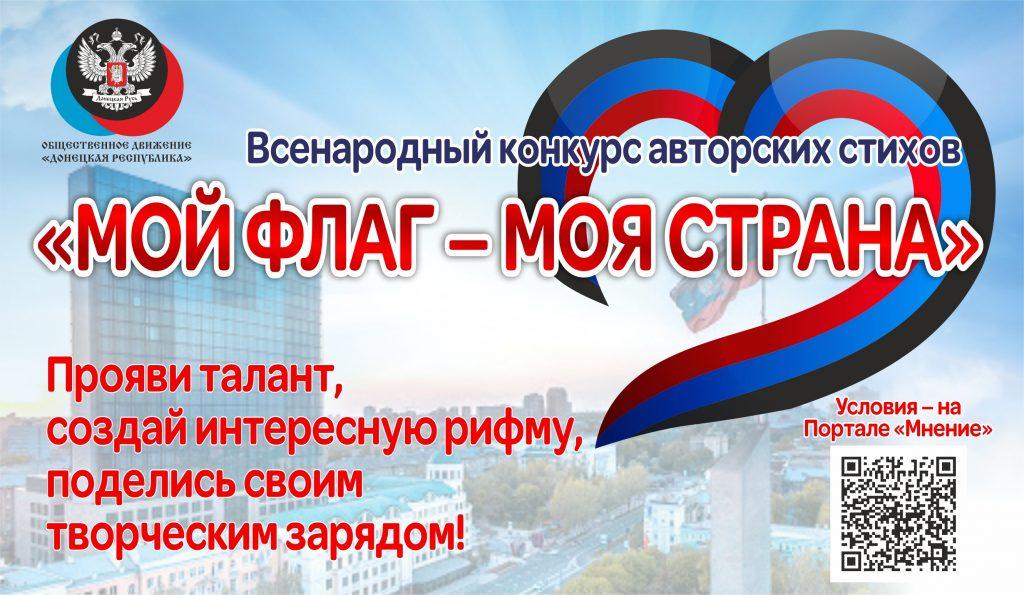 Более 250 стихотворений поступило на всенародный конкурс ко дню флага ДНР – организаторы