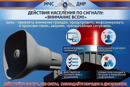19 ноября на территории ДНР будет проведена комплексная квартальная проверка системы централизованного оповещения населения
