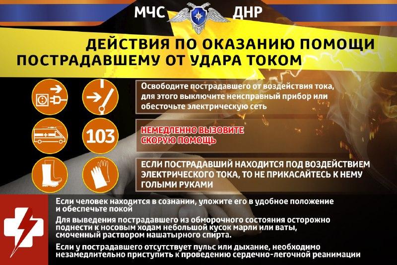 МЧС ДНР информирует население о действиях по оказанию помощи пострадавшему от удара током